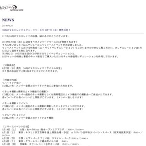 7月15日 26時のマスカレイドメジャーリリースCD発売記念イベント 16:00〜