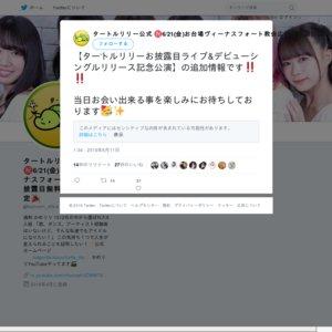 タートルリリーお披露目ライブ&デビューシングルリリース記念公演