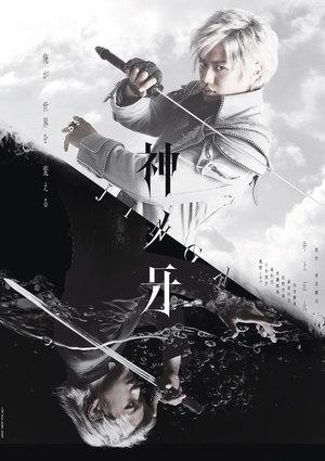 『神ノ牙-JINGA-』BD&DVD発売記念スペシャルイベント「神ノ牙感謝祭」