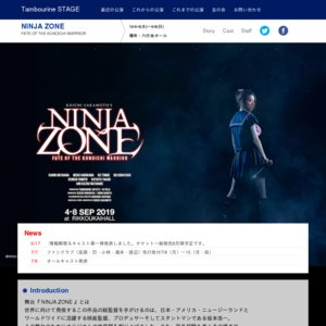 【9/4】舞台「NINJA ZONE 〜FATE OF THE KUNOICHI WARRIOR〜」