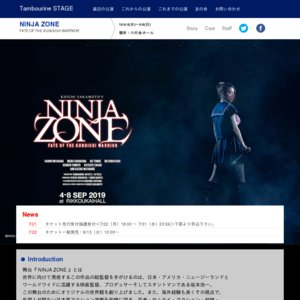 【9/7 ソワレ】舞台「NINJA ZONE 〜FATE OF THE KUNOICHI WARRIOR〜」