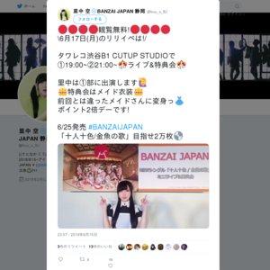 6/17 BANZAI JAPAN NEWシングル「十人十色 / 金魚の歌」ミニライブ&特典会 2部