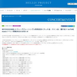 BEYOOOOONDS メジャーデビューシングル発売記念<チェキ会・サイン会・握手会>大阪会場①