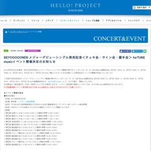 BEYOOOOONDS メジャーデビューシングル発売記念<チェキ会・サイン会・握手会>東京会場③