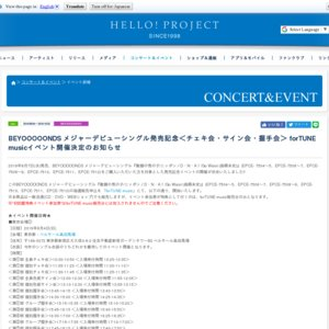 BEYOOOOONDS メジャーデビューシングル発売記念<チェキ会・サイン会・握手会>東京会場④
