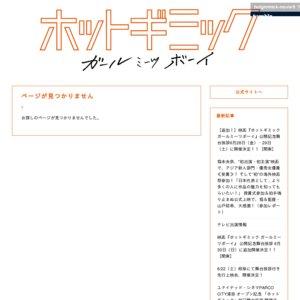 映画『ホットギミック ガールミーツボーイ』公開記念舞台挨拶(6/28 豊洲)