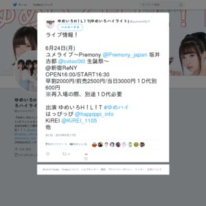 ユメライブ〜Premony坂井古都生誕祭〜