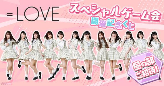 くじフェス!×=LOVE「スペシャルゲーム会」夜の部
