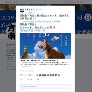 方南ぐみ企画公演 朗読劇「青空」 8/9
