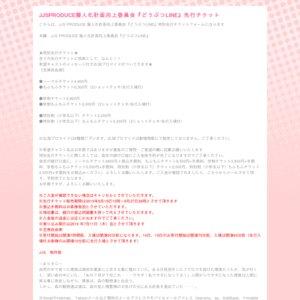 舞台「どうぶつLINE」8月15日 夜 ★
