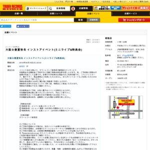 大阪☆春夏秋冬 インストアイベント(ミニライブ&特典会)