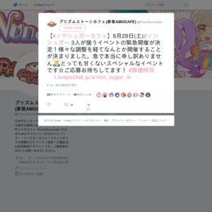 ノンシュガーカフェ開催記念!ノンシュガー(田中美海/山下七海/大森日雅)全員集合SPイベント!!