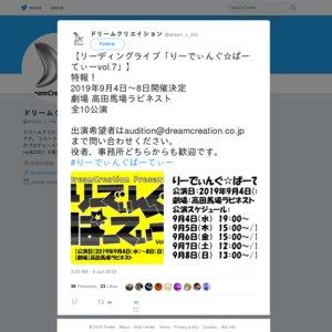 りーでぃんぐ☆ぱーてぃーvol.7 9月4日19:00公演