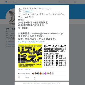 りーでぃんぐ☆ぱーてぃーvol.7 9月5日19:00公演