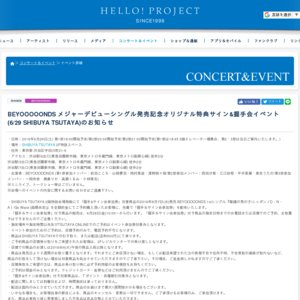 BEYOOOOONDS メジャーデビューシングル発売記念オリジナル特典サイン&握手会イベント(6/29 SHIBUYA TSUTAYA)