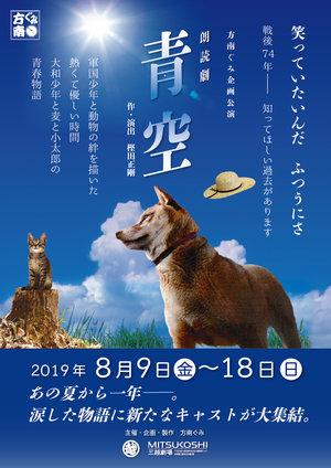 方南ぐみ企画公演 朗読劇「青空」 8/17昼