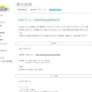 『劇場版 うたの☆プリンスさまっ♪ マジLOVEキングダム』2週目アンコール舞台挨拶(追加上映)