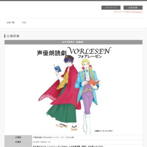 声優朗読劇 VORLESEN フォアレーゼン(市川公演)