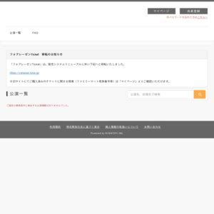 声優朗読劇 VORLESEN フォアレーゼン(魚沼公演)