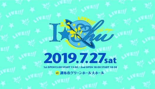 LIVE!!!アイ★チュウ ザ・ステージ〜Planète et Fleurs〜一部