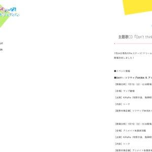 Re:ステージ! ドリームデイズ♪主題歌CD「Don't think,スマイル!!」の発売記念イベント DAY5:アニメイト渋谷①