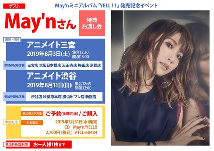 ミニアルバム「YELL!!」リリース記念イベント アニメイト三宮