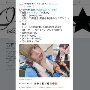 出張 #オーイング in東京(2019/6/19)