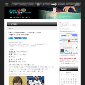 FC東京今年も前半戦絶好調記念!F.C.TOKYO魂!メンバー出席! 「魂のトークライブ vol.2」