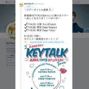 新感覚KEYTALK泡みたいに弾けるツアー 〜涼しくなろうぜ!!バボバボ〜 東京公演