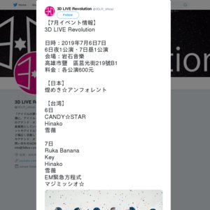 3D LIVE Revolution 高雄公演(2019/7/6)