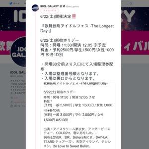 歌舞伎町アイドルフェス -The Longest Day-