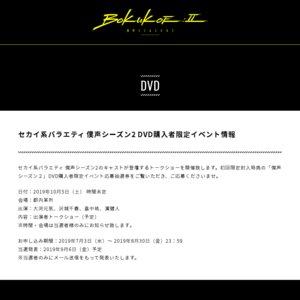 「セカイ系バラエティ 僕声シーズン2」 DVD購入者限定イベント