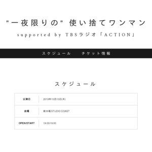 """""""一夜限りの"""" 使い捨てワンマン supported by TBSラジオ「ACTION」"""