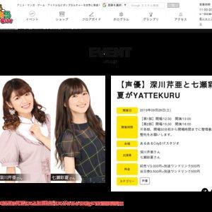 声優 深川芹亜さんと七瀬彩夏さんがあるあるCityにYATTEKURU!!! 第1部