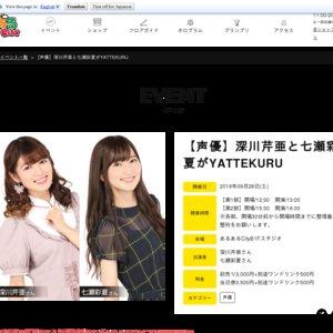 声優 深川芹亜さんと七瀬彩夏さんがあるあるCityにYATTEKURU!!! 第2部