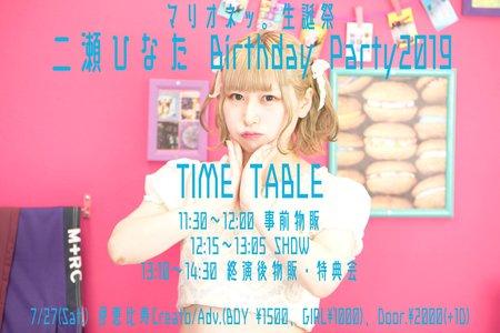マリオネッ。生誕祭~二瀬ひなたBirthday Party2019~
