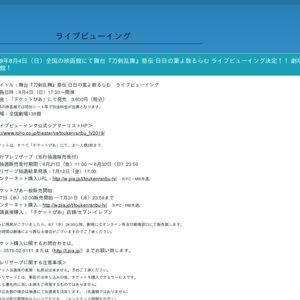 舞台『刀剣乱舞』慈伝 日日の葉よ散るらむ ライブビューイング