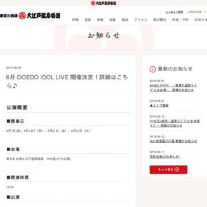 OOEDO IDOL LIVE 6/21