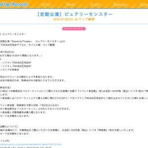 【定期公演】ピュアリーモンスター vol.9