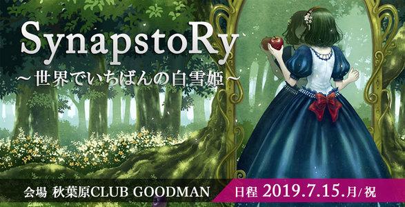 SynapstoRy~世界でいちばんの白雪姫~ 夜公演
