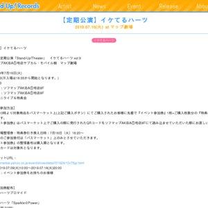 ソフマップ定期公演「Stand-Up!Theater」イケてるハーツvol.9