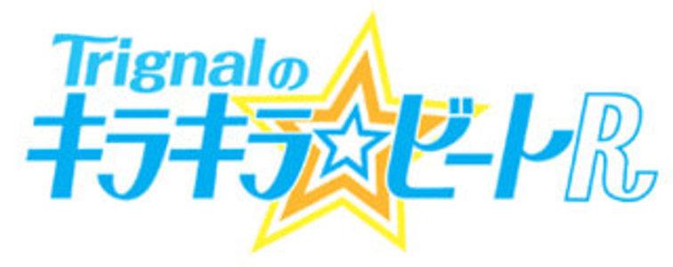 Trignalのキラキラ☆ビートRフェスタ in 東京 2019 Summer 夜の部