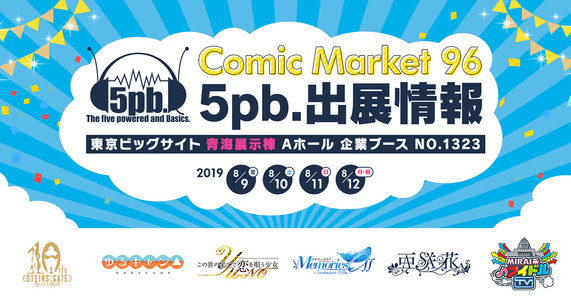 コミックマーケット96 1日目 亜咲花コスプレ写真集お渡し会