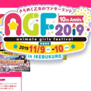 アニメイトガールズフェスティバル2019 1日目
