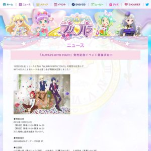「ALWAYS WITH YOU!!!」発売記念イベント 第1回