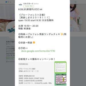 《ブルーフォレスト主催》 【男装します2019!!!】