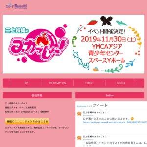 三上枝織のみかっしょ!COUNTDOWN 2019-2020(第一部)