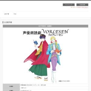 声優朗読劇 VORLESEN フォアレーゼン(兵庫(神戸市)公演)