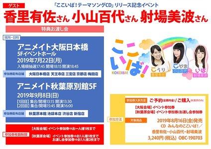「ここいば!テーマソングCD」リリース記念イベント アニメイト大阪日本橋