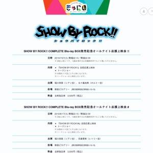 SHOW BY ROCK!! COMPLETE Blu-ray BOX発売記念オールナイト応援上映会 !!